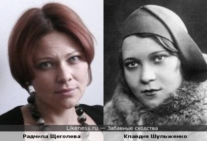 Радмила Щеголева и Клавдия Шульженко