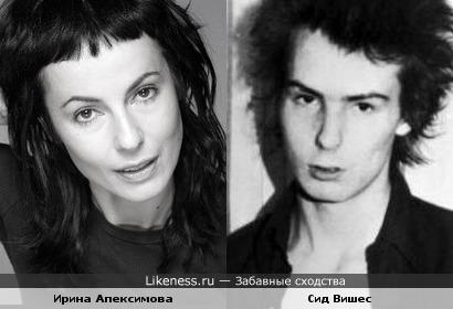 Ирина Апексимова и Сид Вишес