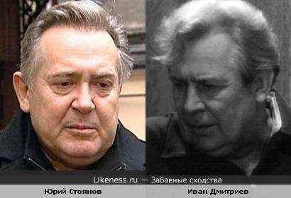 Юрий Стоянов и Иван Дмитриев