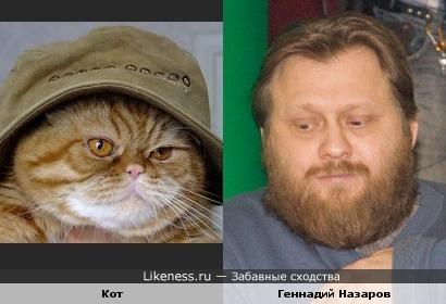 Этот кот напомнил Геннадия Назарова)
