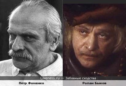 Пётр Фоменко и Ролан Быков