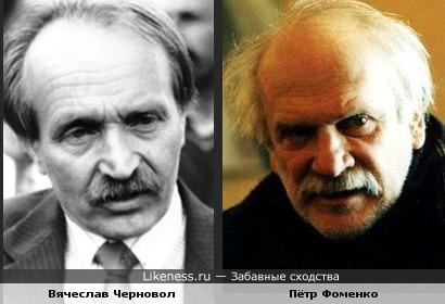 Вячеслав Черновол и Пётр Фоменко