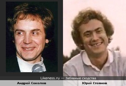 Андрей Соколов и Юрий Стоянов