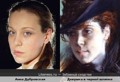 Анна Дубровская и портрет девушки в черной шляпке (1890г.)