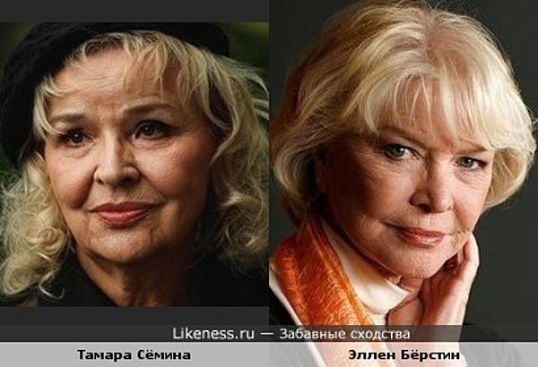 Тамара Сёмина и Эллен Бёрстин