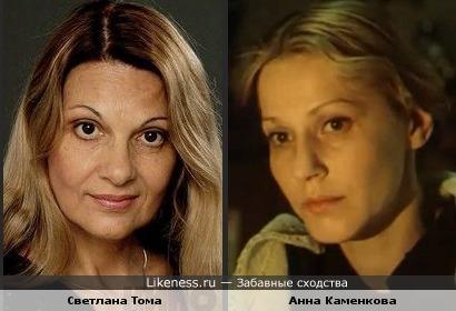 Светлана Тома и Анна Каменкова