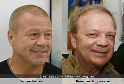 Сергей Селин и Николай Годовиков