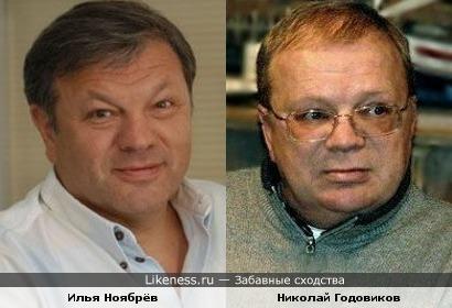 Илья Ноябрёв и Николай Годовиков