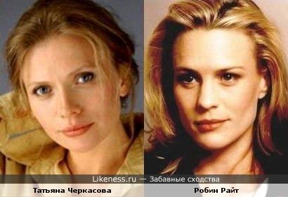 Татьяна Черкасова и Робин Райт
