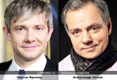 Мартин Фримен и Александр Мохов