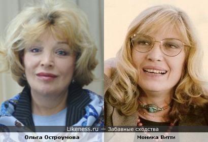 Ольга Остроумова и Моника Витти
