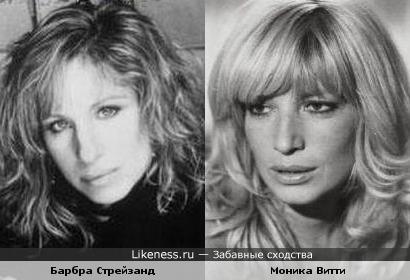 Барбра Стрейзанд и Моника Витти