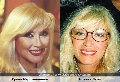 Ирина Мирошниченко и Моника Витти