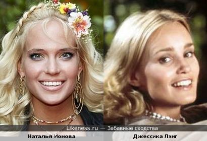 Наталья Ионова и Джессика Лэнг
