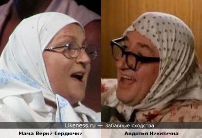 Мама Верки Сердючки и Авдотья Никитична