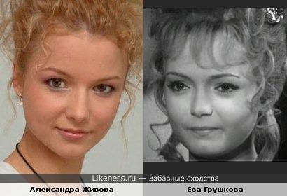 Александра Живова и Ева Грушкова