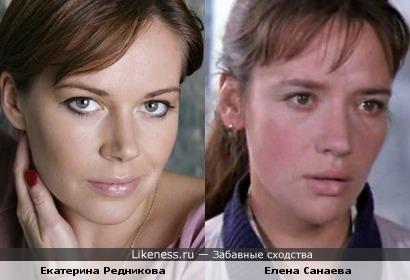 Екатерина Редникова и Елена Санаева