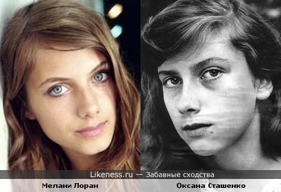 Мелани Лоран и Оксана Сташенко