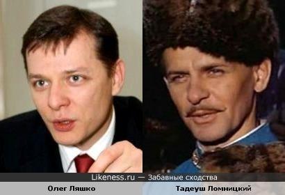 Олег Ляшко и Тадеуш Ломницкий