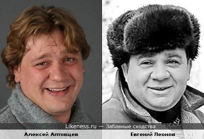 Алексей Аптовцев и Евгений Леонов