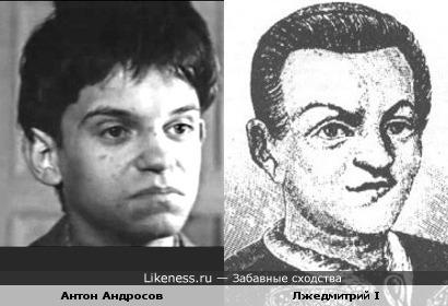 Антон Андросов и Лжедмитрий I