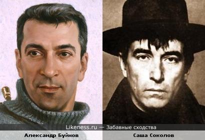 Портрет Александра Буйнова (художник Игорь Белковский) и Саша Соколов