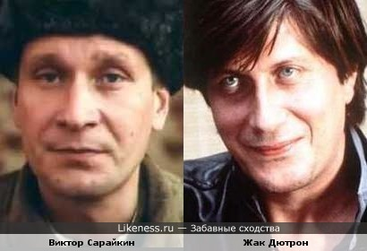 Виктор Сарайкин и Жак Дютрон