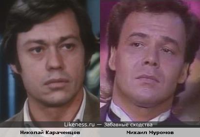 Николай Караченцов и Михаил Муромов