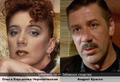 Ольга Кирсанова-Миропольская на этом фото напомнила Андрея Краско