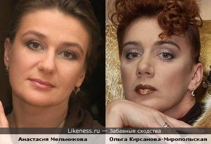 Анастасия Мельникова и Ольга Кирсанова-Миропольская