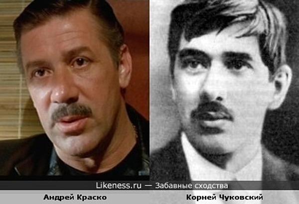 Андрей Краско и Корней Чуковский