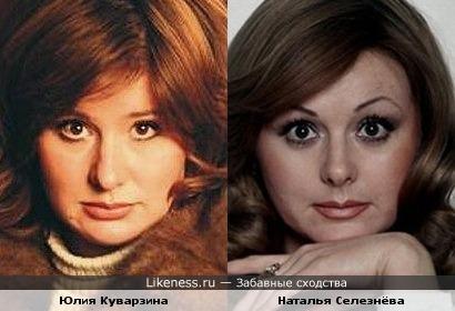 Юлия Куварзина и Наталья Селезнёва