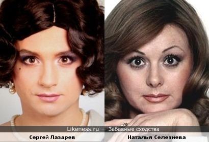 Сергей Лазарев и Наталья Селезнева