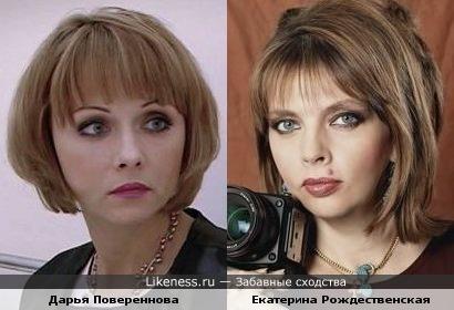 Дарья Повереннова и Екатерина Рождественская