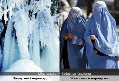 Водопад зимой похож на женщин в парандже