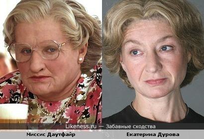 Миссис Даутфайр и Екатерина Дурова