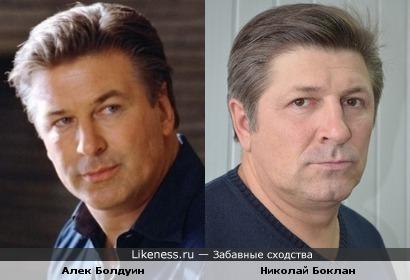 Алек Болдуин и Николай Боклан
