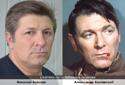 Николай Боклан и Александр Белявский