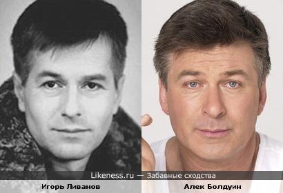Игорь Ливанов и Алек Болдуин