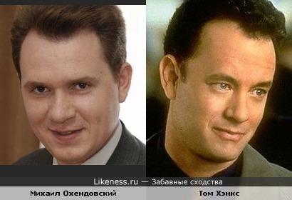 Михаил Охендовский и Том Хэнкс