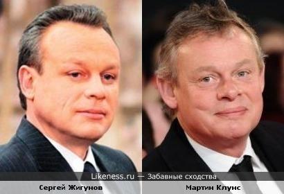 Сергей Жигунов и Мартин Клунс