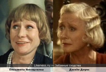Елизавета Никищихина и Джейн Доунс