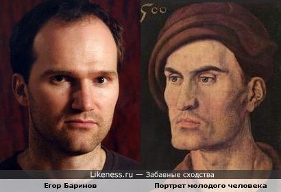Егор Баринов и «Портрет молодого человека» Альбрехта Дюрера