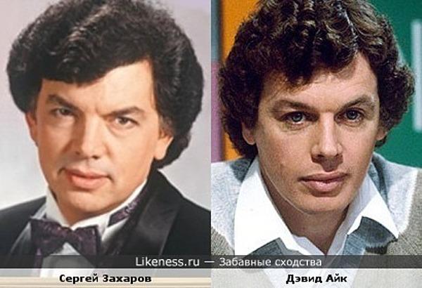 Сергей Захаров и Дэвид Айк