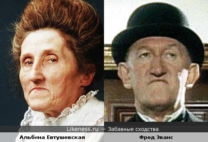 Альбина Евтушевская и Фред Эванс