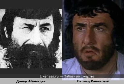 Давид Абашидзе и Леонид Каневский