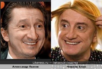 Александр Лыков и Мишель Блан