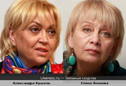 Александра Кужель и Елена Аминова