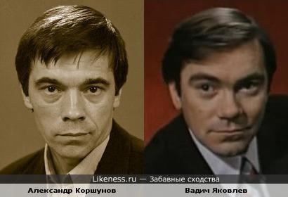Александр Коршунов и Вадим Яковлев