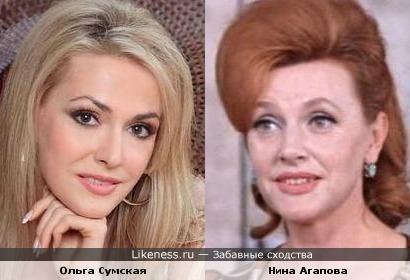 Ольга Сумская и Нина Агапова
